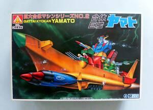 1979~1981年製 アオシマ 青島文化教材社 巨大合体マシン シリーズ №2 合体巨艦 ヤマト 当時物 レア バーコードなし プラモデル