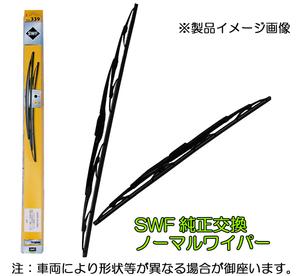☆SWF輸入車用フロントワイパー☆BMW E30 3シリーズ 320I A20用