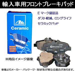 ★Ateダスト軽減ブレーキパッド★ベンツ W211 Eクラス E280 211054C 種類有② フロント用