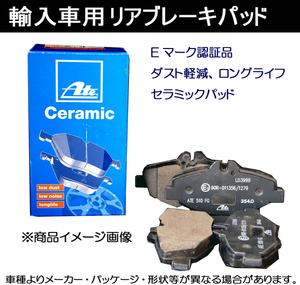 ★Ateダスト軽減ブレーキパッド★ベンツ W211 Eクラス E280 211054C リア用