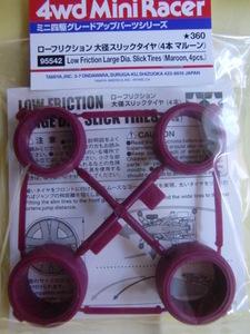 ★☆限定品 ミニ四駆 ・ローフリクション大径スリックタイヤセット (4本マルーン)T95542☆★