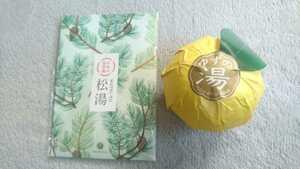 ☆ハウスオブローゼ【日本の四季松の香り】+グローバル【ゆずの湯】入浴剤セット☆未使用 癒される爽やかで心地よい香り