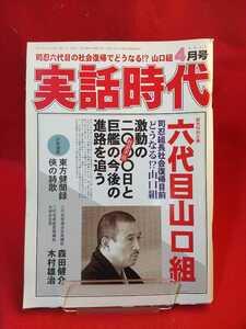 実話時代 2011年6月号 ~司忍組長の社会復帰でどうなる!?山口組~