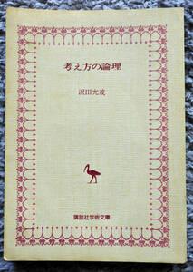 『講談社学術文庫  考え方の論理』 沢田允茂著
