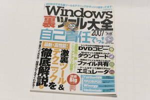 Windows裏ツール大全2007