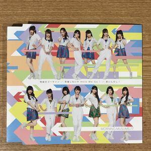 (D39)中古CD100円 モーニング娘。'17 邪魔しないで Here We Go!/弩級のゴーサイン/若いんだし!(B)