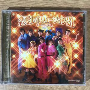 (D40)中古CD100円 モーニング娘。 恋愛レボリューション21