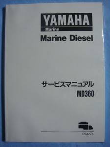 *  Yamaha  Оригинал MD360 двигатель  ...  Новый  Аль =#54274=