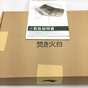 新品 未使用 A4サイズ 焚き火台 折り畳み式 ステンレス製 バーベキューコンロ