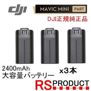 RSプロダクト 【3本】Mavic mini 2400mAh【大容量バッテリー】DJI純正 正規品 バッテリー海外版