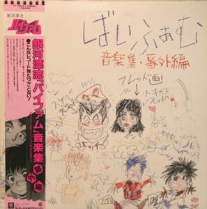 中古LP「銀河漂流バイファム 音楽集 番外編」帯付きmono