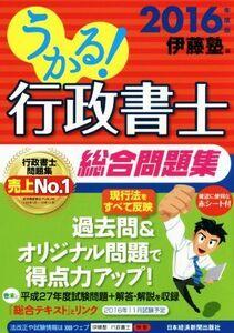 うかる!行政書士総合問題集(2016年度版)/伊藤塾(編者)
