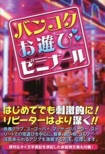 バンコクお遊びゼミナール/松木昭三(著者)
