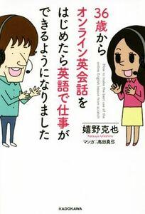 36歳からオンライン英会話をはじめたら英語で仕事ができるようになりました/嬉野克也(著者),高田真弓(その他)
