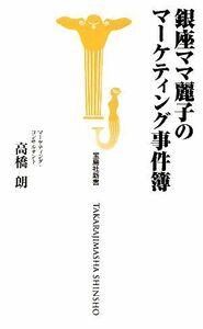 銀座ママ麗子のマーケティング事件簿 宝島社新書/高橋朗【著】