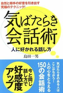 気ばたらき会話術 人に好かれる話し方/島田一男(著者)
