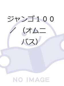 ジャンゴ100
