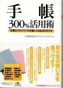 ★手帳 300%活用術 仕事とプライベートがたのしくなる117のワザ 日本能率マネージメントセンター著