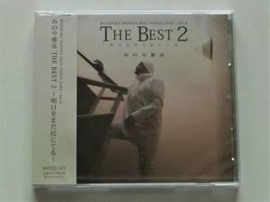 みのや雅彦 / THE BEST 2 明日をまだ信じてる CD 新品未開封