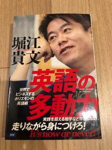 英語の多動力 堀江貴文