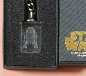 ノベルティ「スター・ウォーズ/R2-D2」キーホルダー