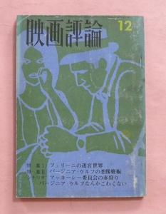 古雑誌「映画評論/シナリオ・マッカーシー委員会の赤狩り」昭和41年12月号