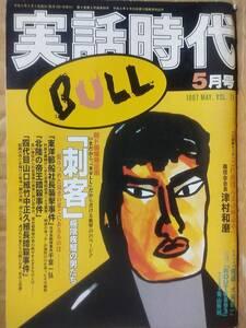 実話時代BULL 1997年5月号 一刀両断トーク「これがほんまの極道や」義信会会長 津村和磨 「刺客」極限疾駆の男たち