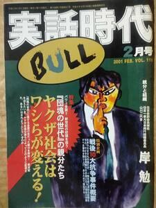 実話時代BULL 2001年2月号 住吉会副会長補佐 住吉一家大日本興行組織委員長 山川二代目 岸勉 戦後10大抗争事件概要