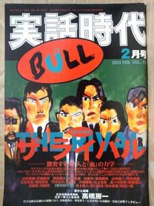 実話時代BULL 2002年月2号 住吉会副会長補佐 住吉一家三心会 高橋房一 「キャッツアイ事件」上告棄却 二代目清勇会川口和秀会長