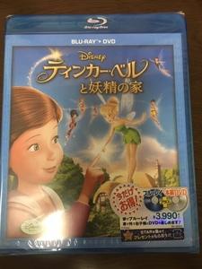 送料無料 新品 ディズニー ティンカーベルと妖精の家 DVD + ブルーレイ ステイホーム お家で ドライブで 定価3,990円 送料込み Disney