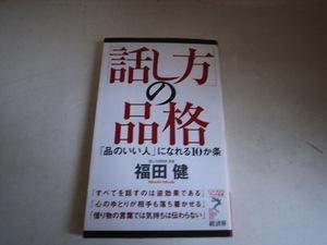 FK 福田健 初版/「話し方」の品格