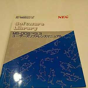 NECパーソナルコンピューター PC-9800シリーズ MS-DOSTM3.3ユーザーズリファレンスマニュアル