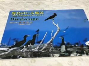 Birdscape―野鳥のいる風景 高城芳治 2020年カレンダー新品未開封