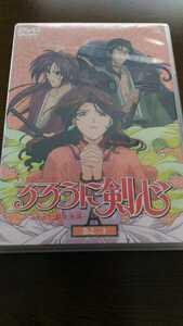 ○アニメ DVD るろうに剣心 巻之二十 20巻 67~70話