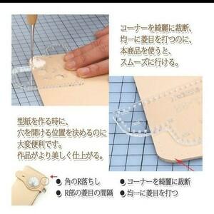 4点セット R定規 レザークラフト 工具 セット 型紙 縁取り用 曲線出し