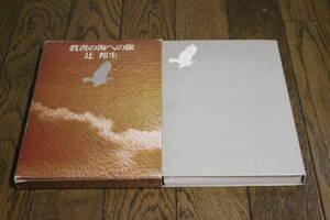 眞晝の海への旅 真昼の海への旅 辻邦生 装幀・中島かほる 初版 集英社 T624