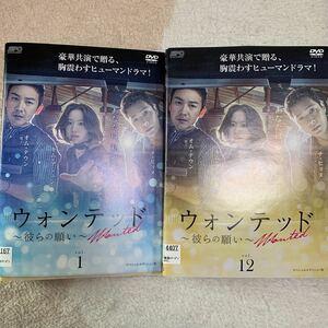 ウォンテッド 彼らの願い  DVD 全巻セット 全12巻 全24話