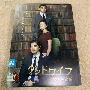 グッドワイフ 彼女の決断  DVD 全巻セット 韓国テレビドラマ
