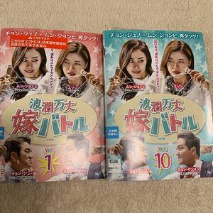 波瀾万丈嫁バトル  DVD 全巻セット 韓国テレビドラマ