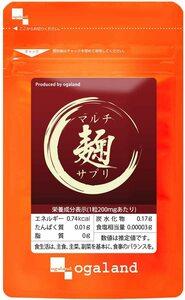 送料無料 ★ オーガランド マルチ麹サプリ(約1ヶ月分)酵素ダイエット