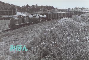 三井東圧専用線(茂原市・千葉県) 絵葉書3枚セット