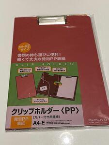 未使用品!KOKUYO コクヨ 赤 クリップホルダーPP A4-E カバー付き用箋挟 発泡PP表紙