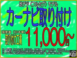 ☆京都から☆カーナビ・バックカメラ・ドラレコ・ETC・他 出張取り付け 京都・大阪・奈良・滋賀へ☆ご自宅までうかがいます☆持ち込みOK