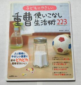 子どもにやさしい 重曹生活術223 双葉社スーパームック 本 趣味 掃除 料理 お菓子 生活 美品