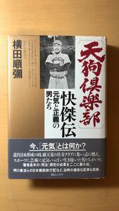 横田 順弥 「天狗倶楽部」快傑伝―元気と正義の男たち