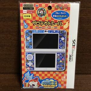 妖怪ウォッチ New ニンテンドー 3DS専用 プロテクトシール ブルーライト ゲーム 任天堂 キャラクター