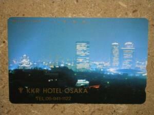 siro/330-50245 大阪城 お城 KKRホテル大阪 テレカ