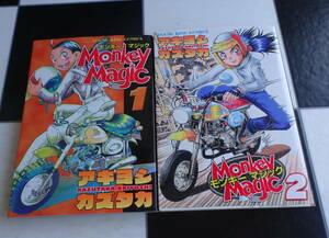 【初版】モンキーマジック 全2巻(完結)セット ヤングキングコミックス アキヨシカズタカ Monkey magic Z50 HONDA ホンダ