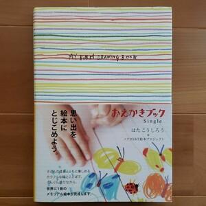 【絵本】はたこうしろう おえかきブック Single 子どもが描く思い出絵本