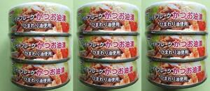 宝幸 かつお油漬(ライトフレーク)70g×9缶 ひまわり油使用 賞味期限23年 シーチキン同等品 原産国:フィリピン